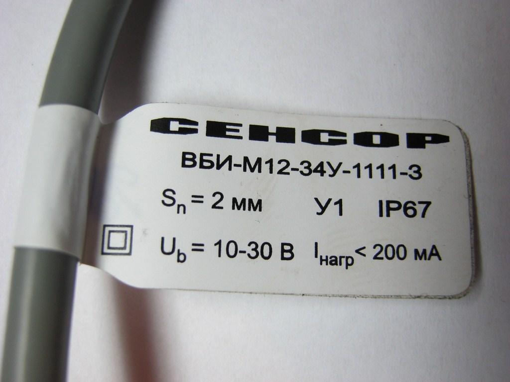 Бесконтактные датчики