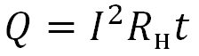 закон джоуля ленца формула