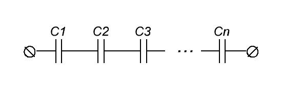 последовательное соединение конденсаторов