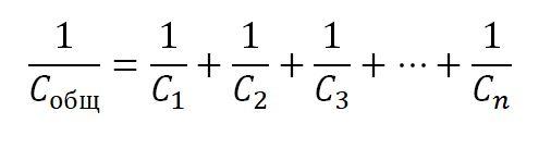 последовательное сопротивление конденсаторов формула