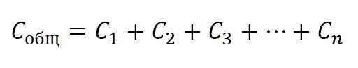формула параллельного соединения конденсаторов