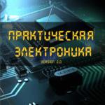 Практическая электроника version 2.0