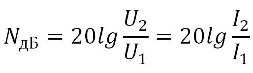 децибел формула для тока и напряжения