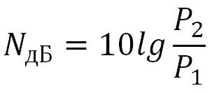 децибел формула