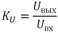 коэффициент передачи формула