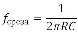 формула частоты среза