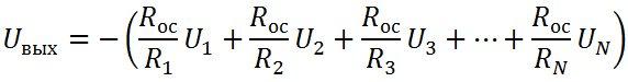 сумматор на ОУ формула