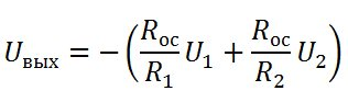 сумматор формула для двух сигналов