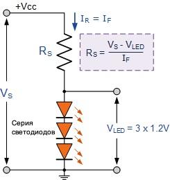 Последовательное соединение LED